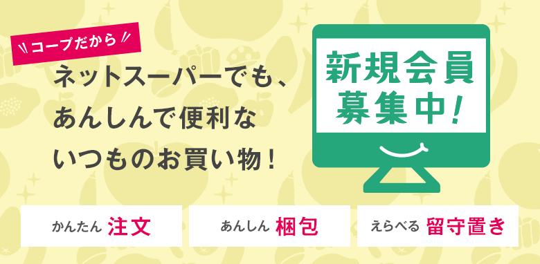 コープ 神戸 ネット