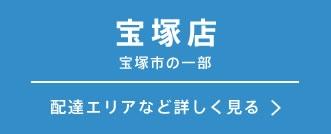 宝塚店 宝塚市の一部 配達エリアなど詳しく見る